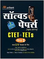 CTET TETS Paper 1