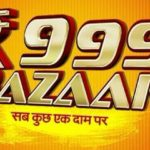 HomeShop18 999 Bazaar – All Products at Rs.999